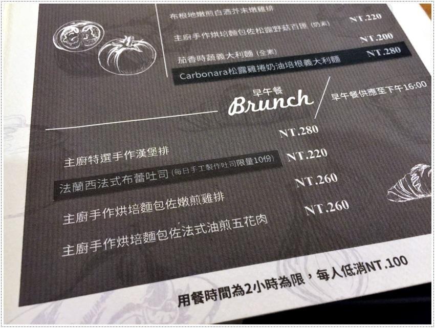 台南美食-東區Dacci 打趣法式廚房