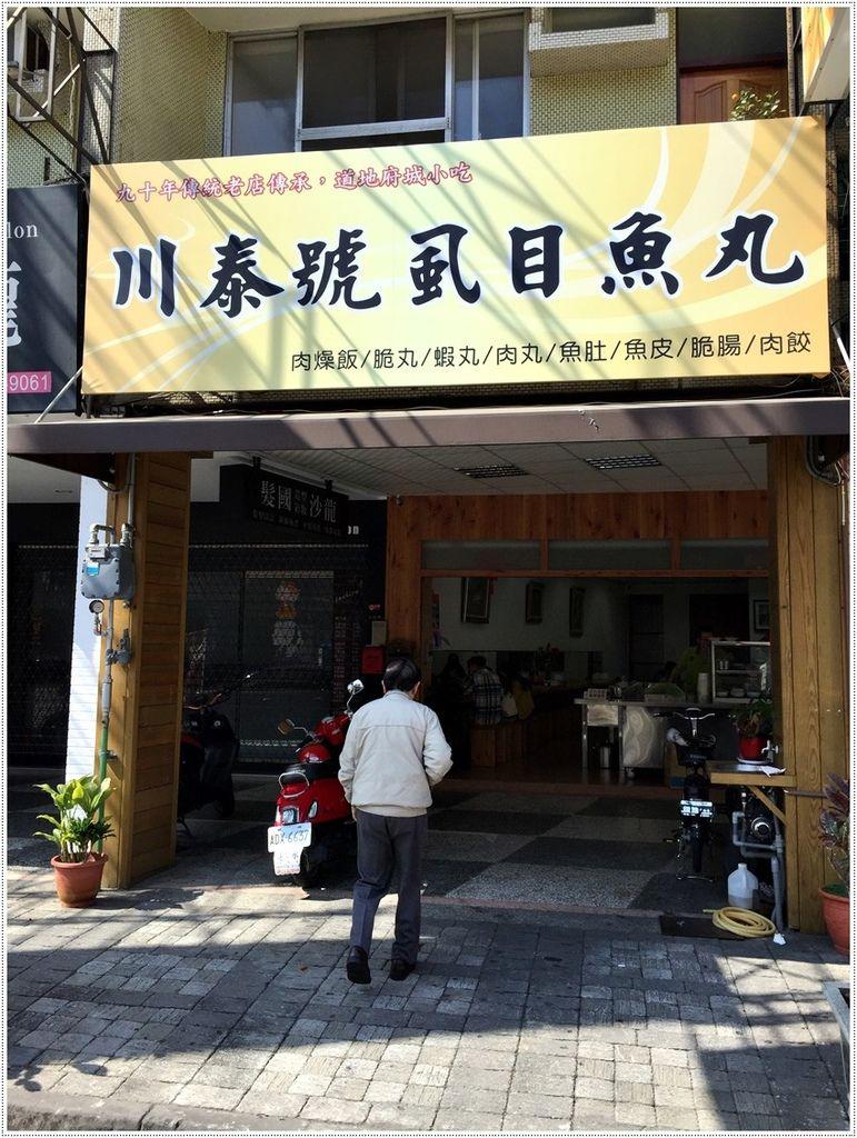 台南美食-川泰號虱目魚丸