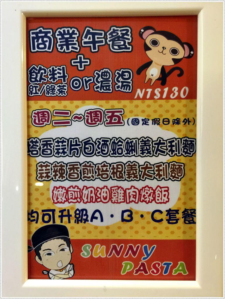 台南美食-平價好吃義大利麵~陽光義式廚坊