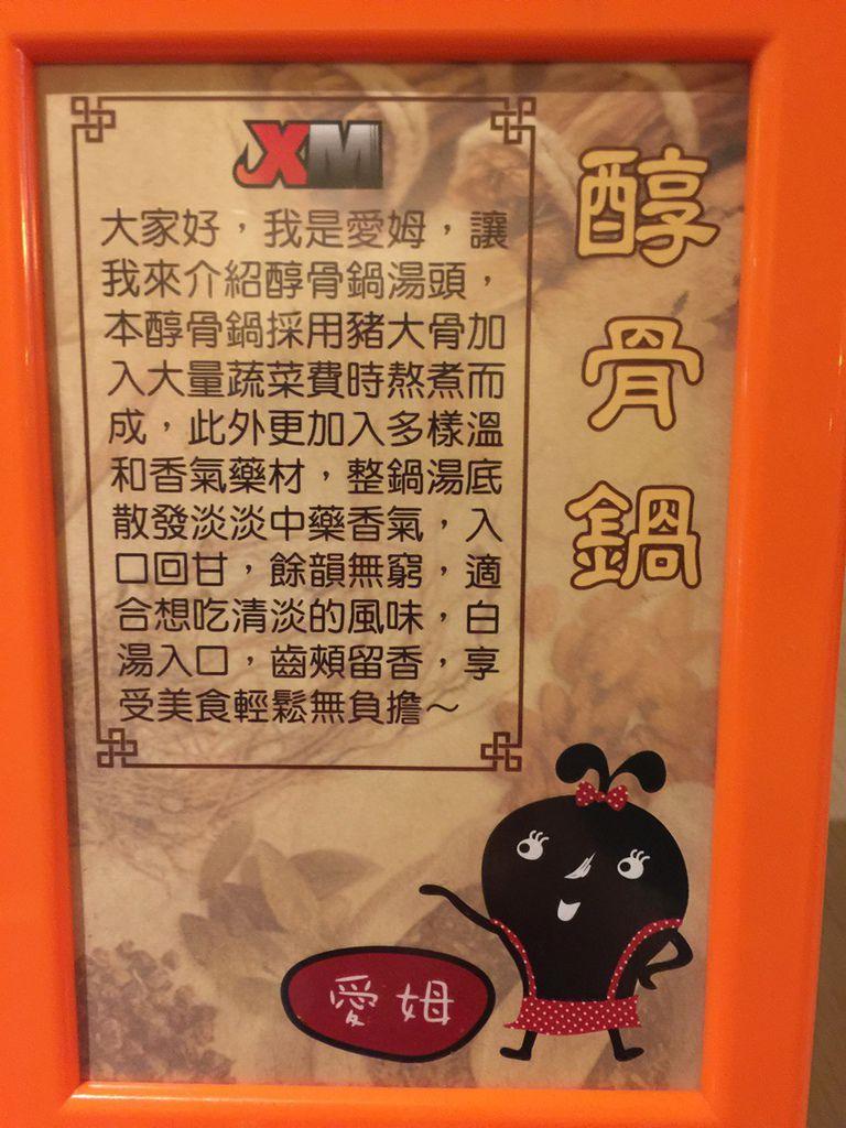 XM麻辣鍋