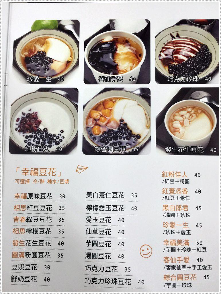 台南美食-小廚獅幸福豆花