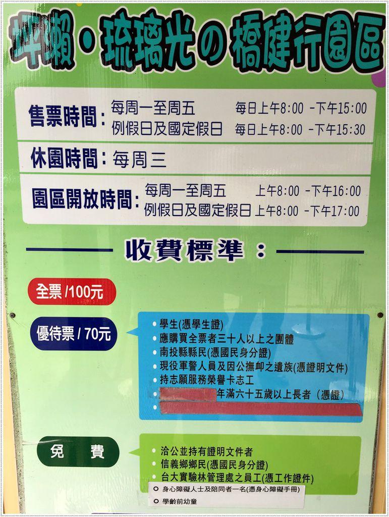 南投旅遊-坪瀨琉璃光之橋、晨軒梅莊餐廳、東埔溫泉