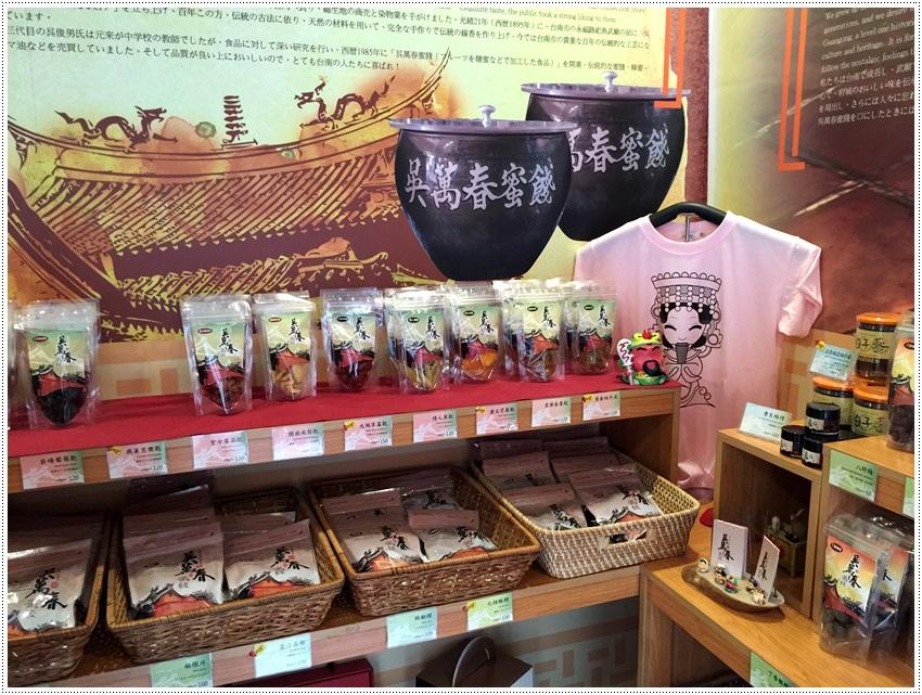 台南美食-吳萬春蜜餞[天然健康果乾專賣店,台南名產與伴手禮首選]