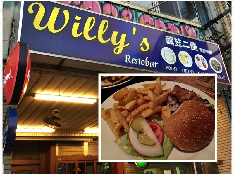 台南美食-葳立二壘PUB餐廳-好吃的美式食物 啤酒 運動頻道