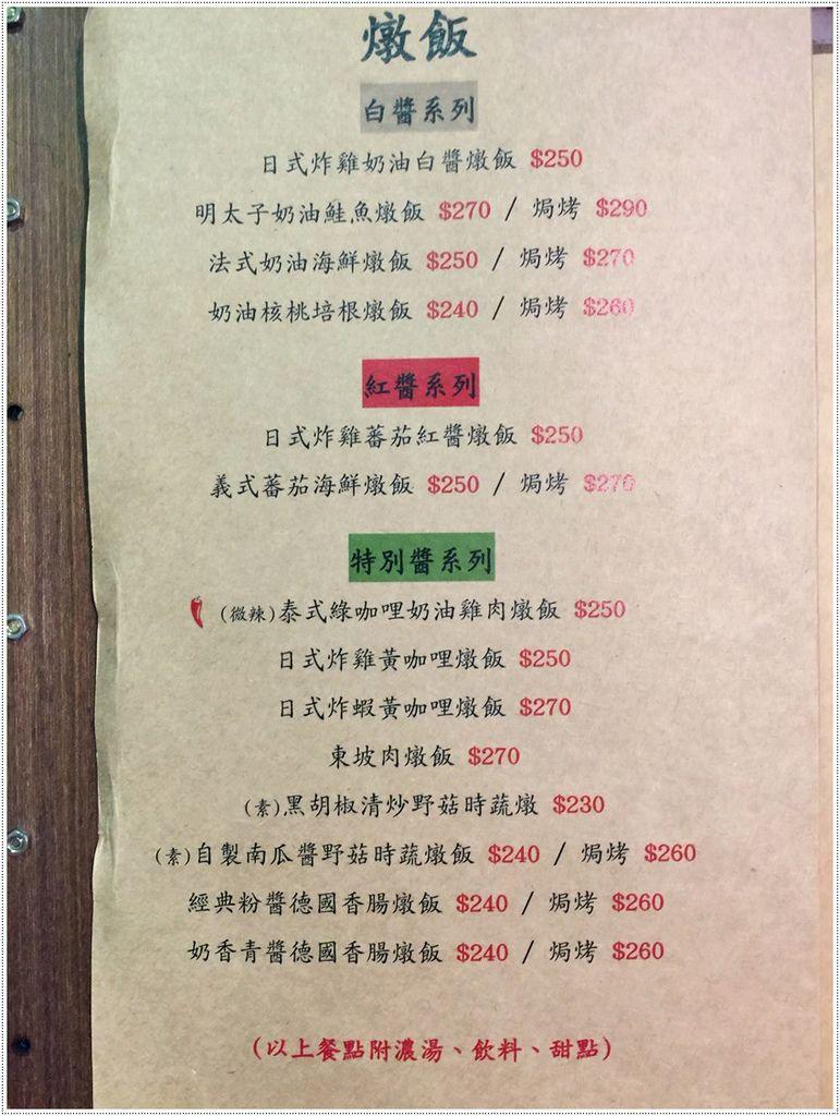 台南美食-鐵木匠複合式餐廳