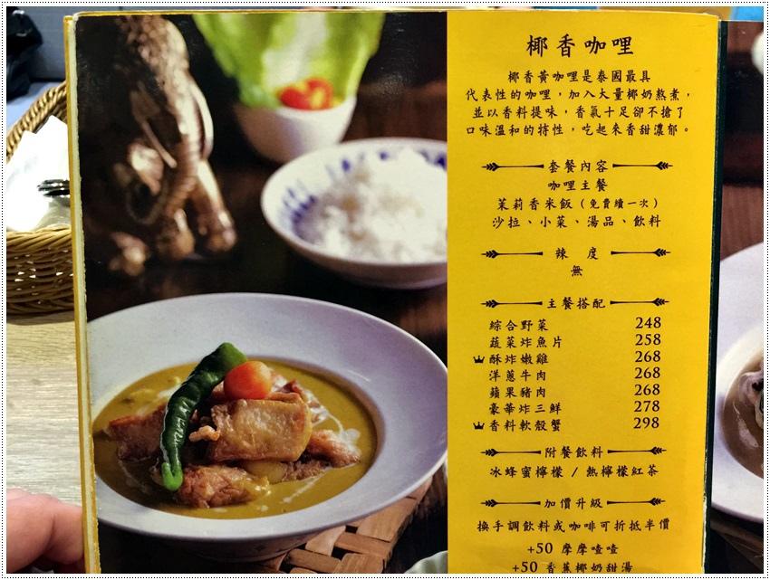台南美食-台南長鼻子泰式咖哩成大商圈泰國料理推薦