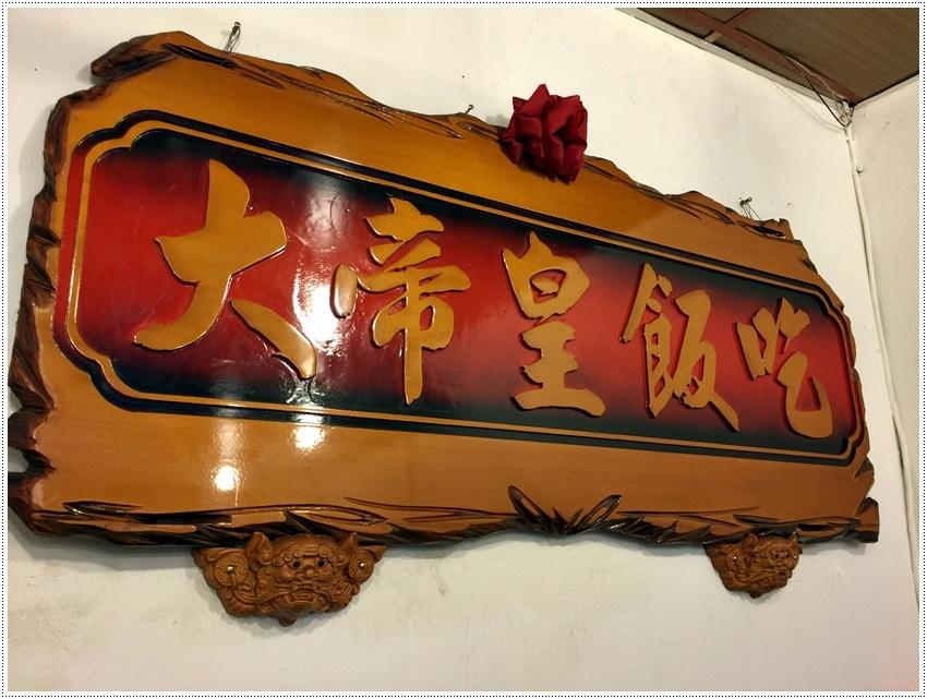 台南美食-肉皮張魯味-台南忠義店