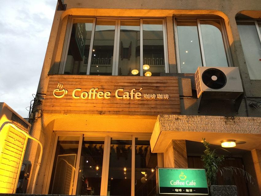 台南美食-Coffee Cafe' 咖啡珈琲(新一季菜單)