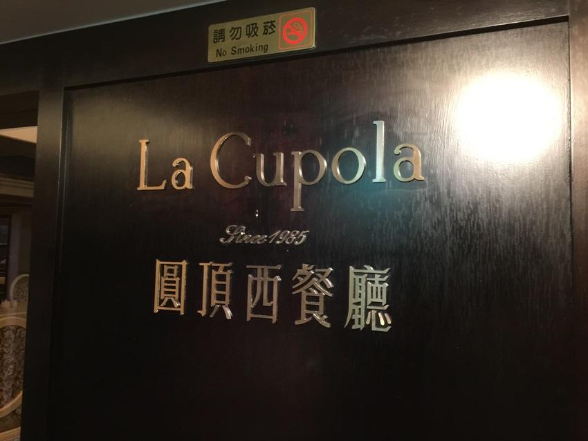 台南美食-天下大飯店~La Cupola圓頂西餐廳 平價高貴的西餐料理