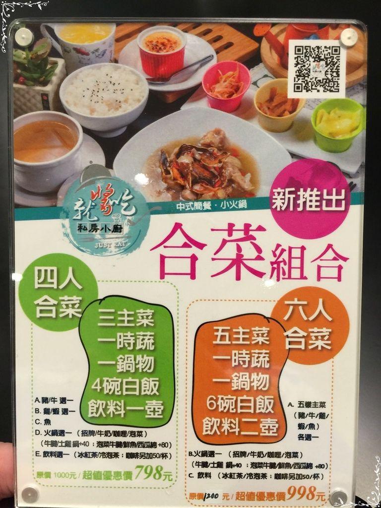 台南美食-就醬吃私房小廚-平價又好吃的中式料理-隱密巷中的新鮮小館