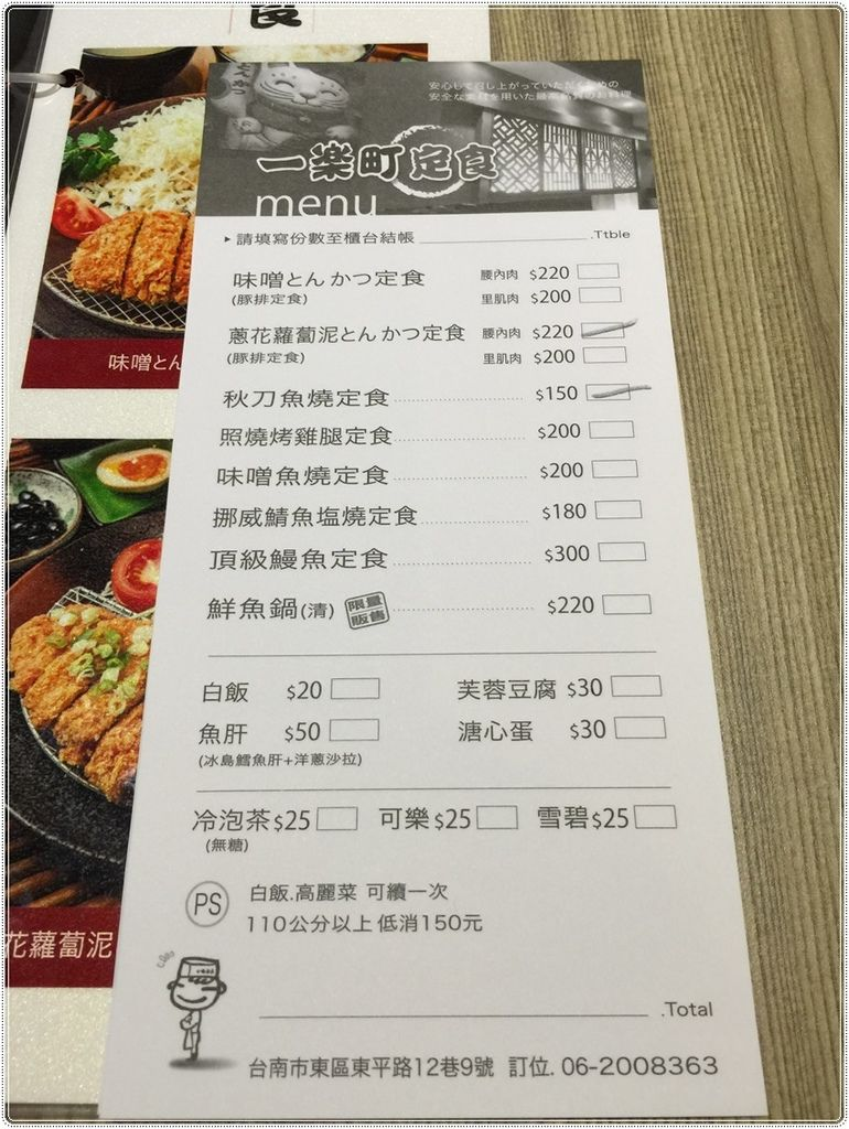 台南美食-一樂町定食-不賣拉麵賣定食