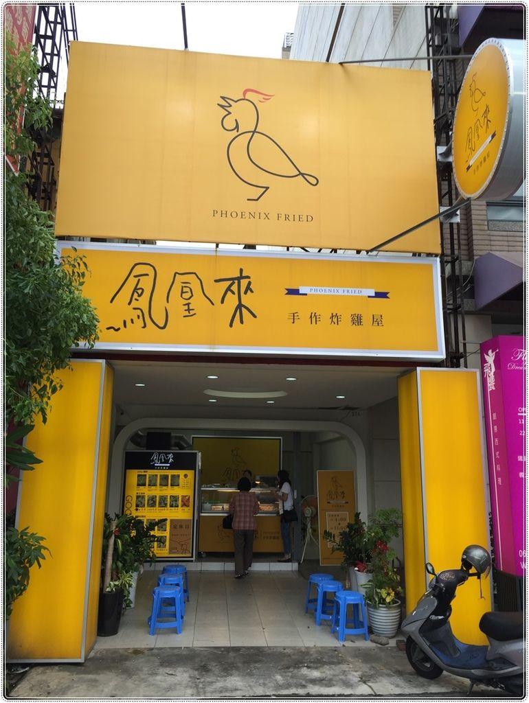 台南美食-鳳凰來手作炸雞屋