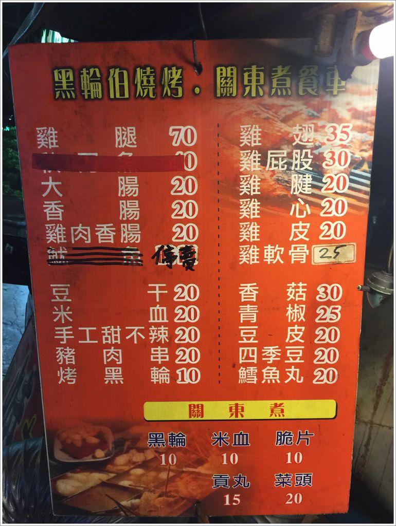 北安路1段黑輪伯燒烤關東煮餐車