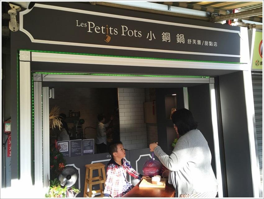 Les Petits Pots 小銅鍋 台南美食 舒芙蕾/甜點正興店