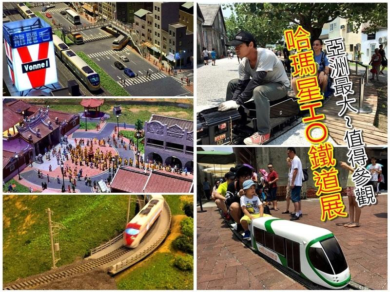高雄旅遊-哈瑪星台灣鐵道館 HO鐵道展 亞洲最大