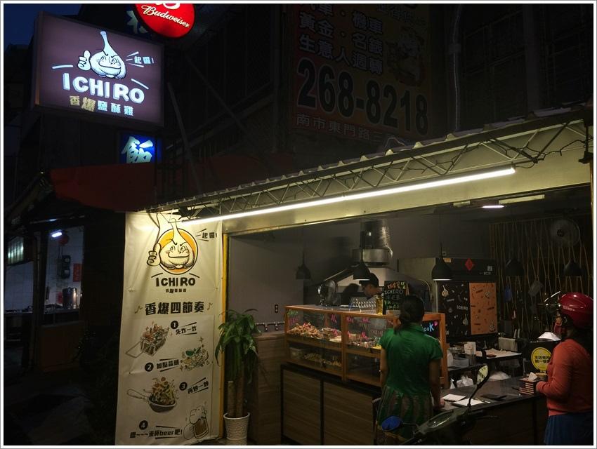 台南美食-東區 ICHIRO ㄧ起囉 香爆鹽酥雞