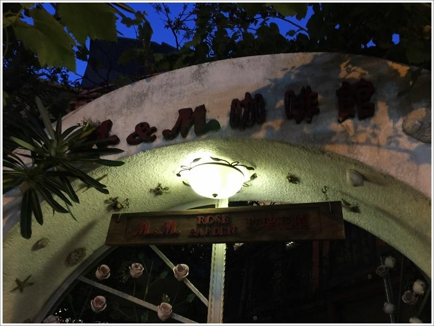 台南美食-M&M音樂廚房(預約制)!好吃的德國豬腳~義法餐酒館。香草烤羊膝+頂級沙朗