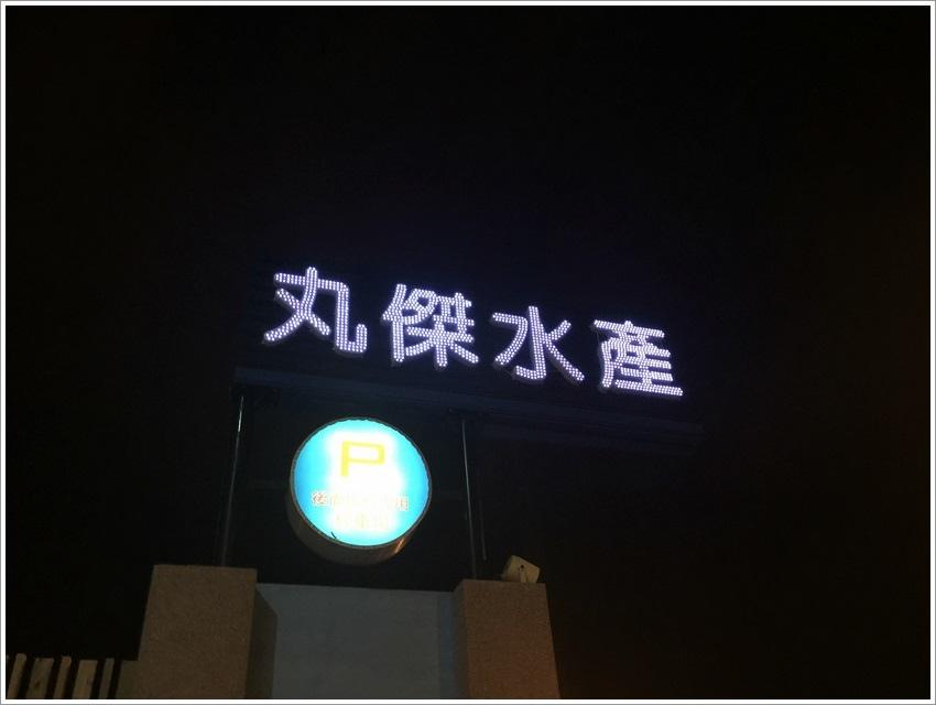 台南美食-丸傑水產餐廳-海鮮火鍋~自有漁船~每日進貨