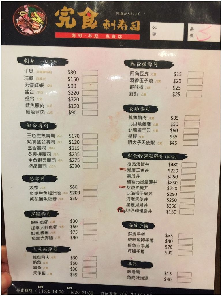 台南美食-完食赤壽司 竹溪街溫暖小店 創意兼具華麗又味美的壽司專門店,平價消費新鮮享受,值得回訪再三的店家