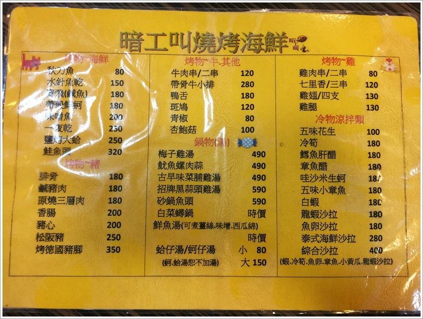 台南美食-暗工叫燒烤海鮮/和緯店~超好吃燒烤店