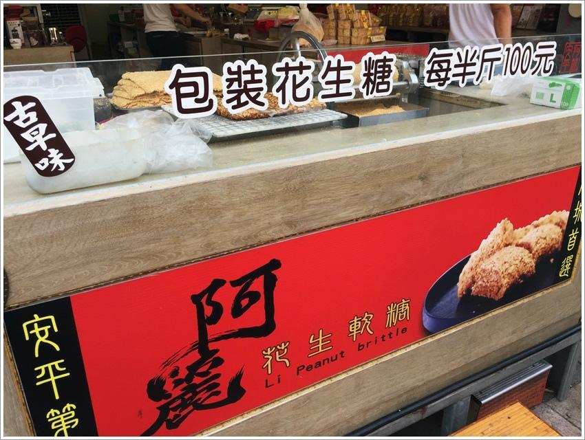 台南美食-阿麗花生糖安平老街總店 早味花生糖的專家