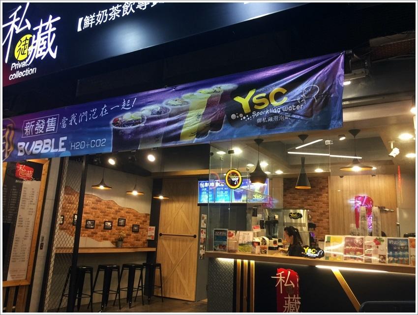 台南美食-御私藏-鮮奶茶專賣店 投幣奶茶 繽紛強大CO2氣泡飲
