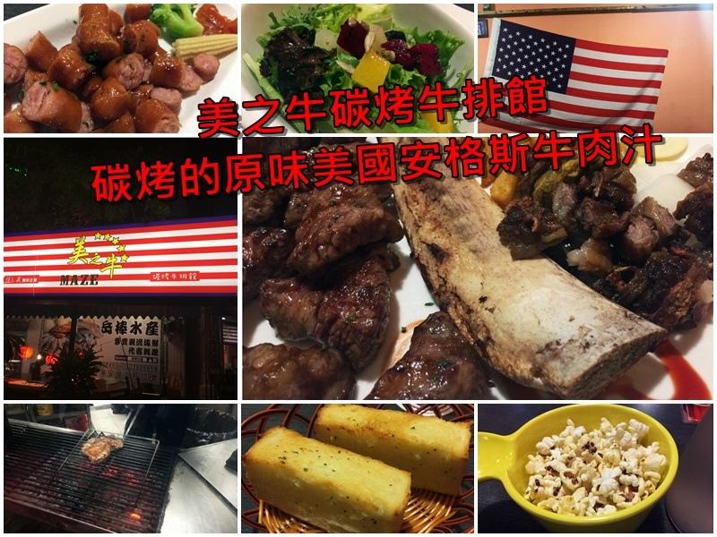 台南美食-美之牛碳烤牛排館 碳烤的原味美國安格斯牛肉汁