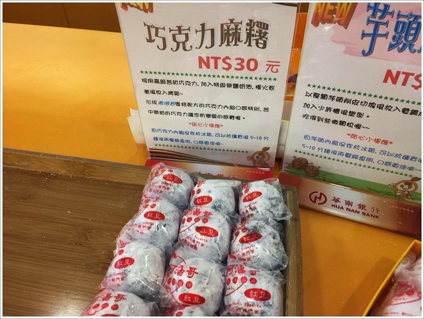 台南美食-阿湯哥手工麻糬 紫米為底.Q彈超耐吃