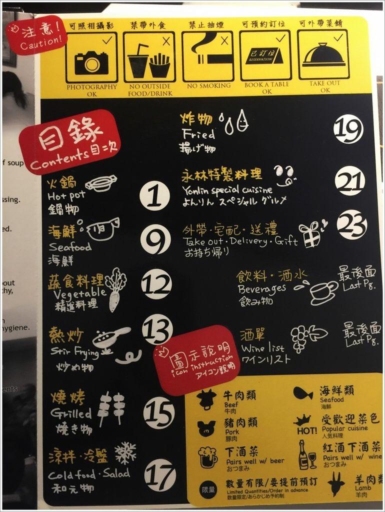 台南美食-永林綜合料理(永林牛肉火鍋)
