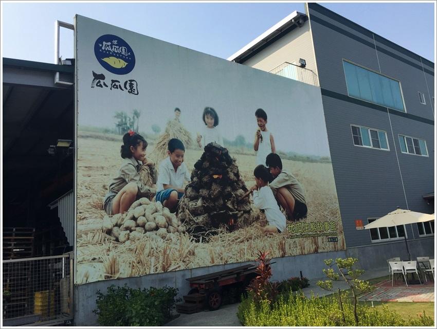 台南旅遊-瓜瓜園地瓜生態故事館 觀光工廠