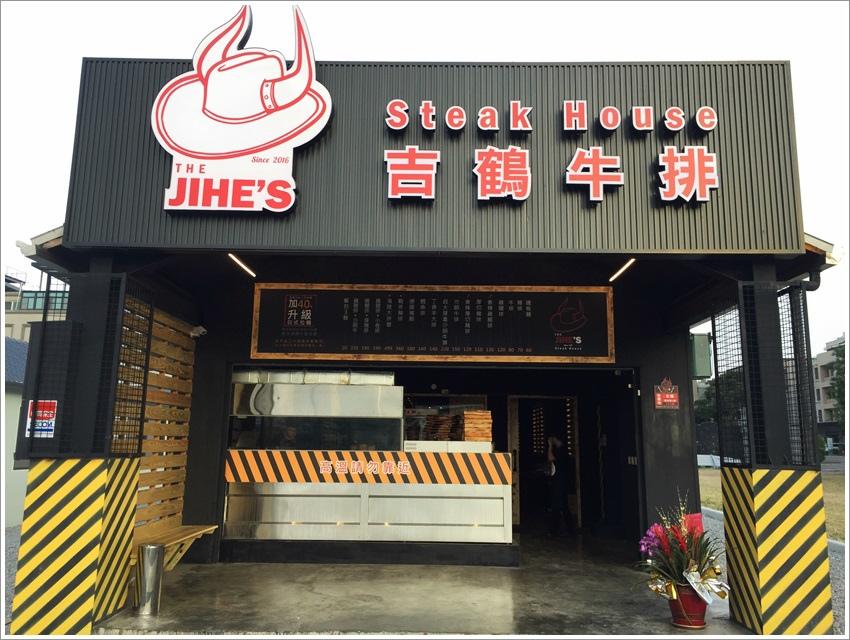 台南美食-吉鶴牛排-戰斧大豬排台南花園店