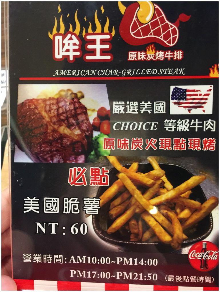 台南美食-哞王原味炭烤牛排哞王原味炭烤平價龍眼炭火製作