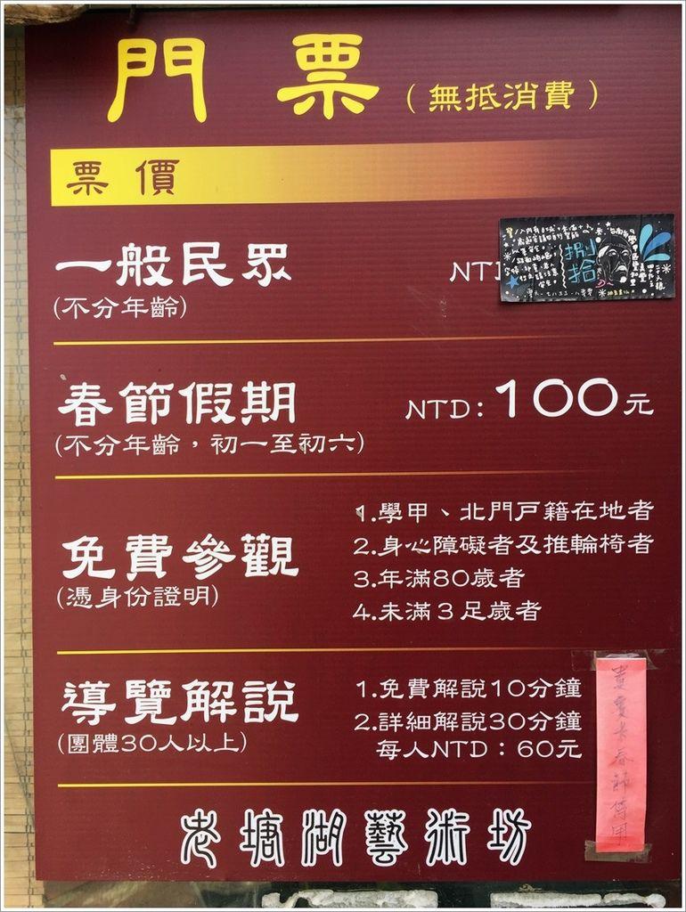 台南親子旅遊-學甲老塘湖藝術村電視劇的拍片場景與學甲綠色隧道