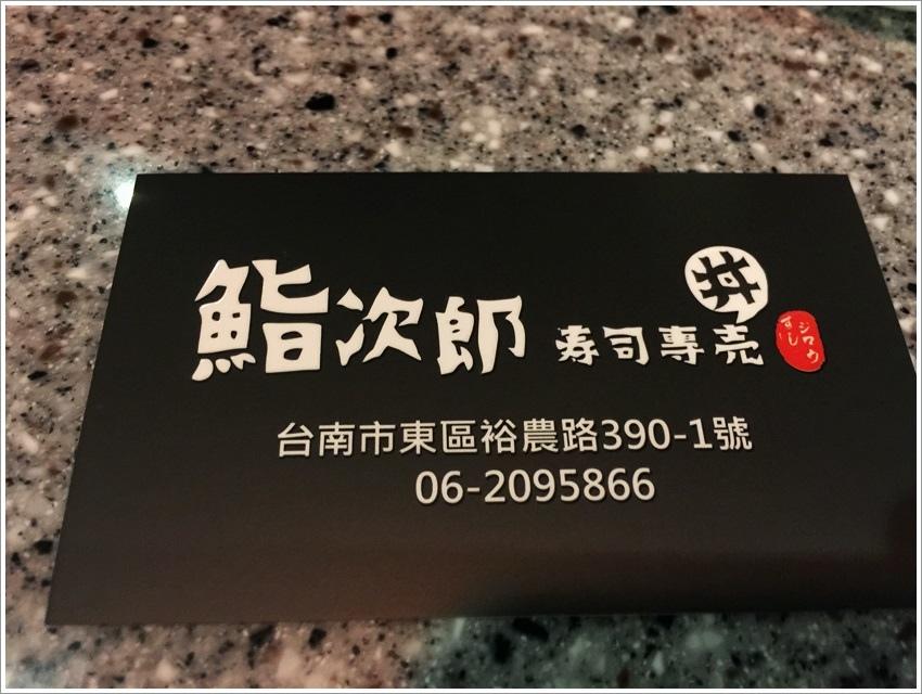 台南美食-鮨次郎壽司專賣映像深刻火山丼與厚蛋燒