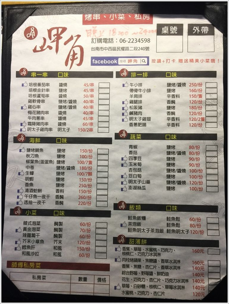 台南美食-岬角燒烤居酒 日式老屋 林百貨的發跡地~
