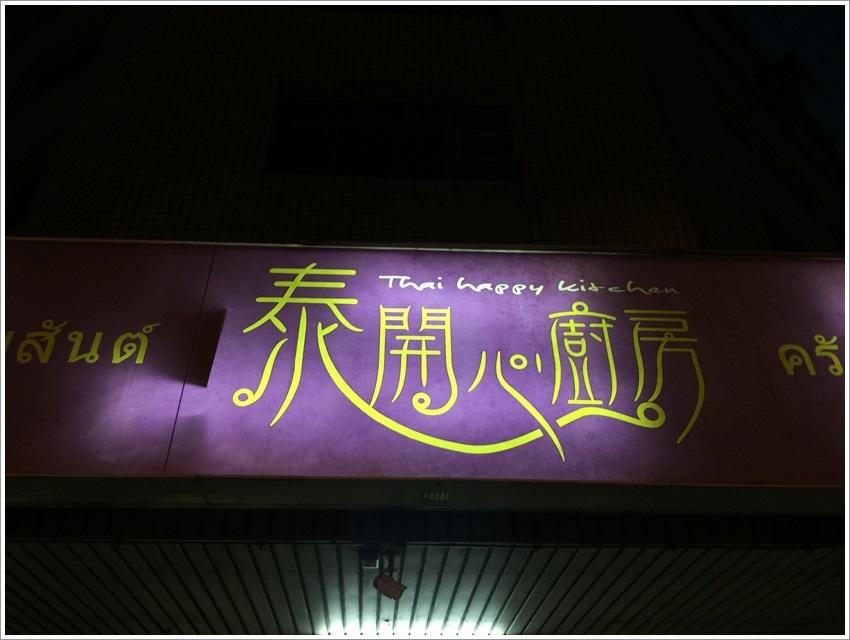 台南美食-泰開心泰式廚房二訪~平價又好吃