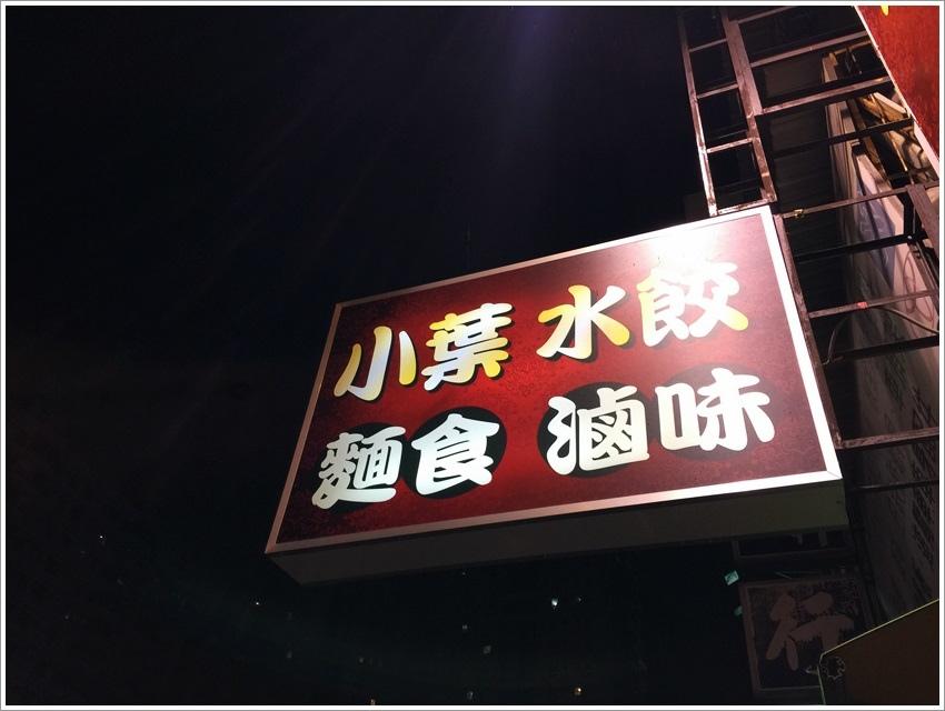 台南美食-小葉水餃-臨安店海軍陸戰隊眷村口味