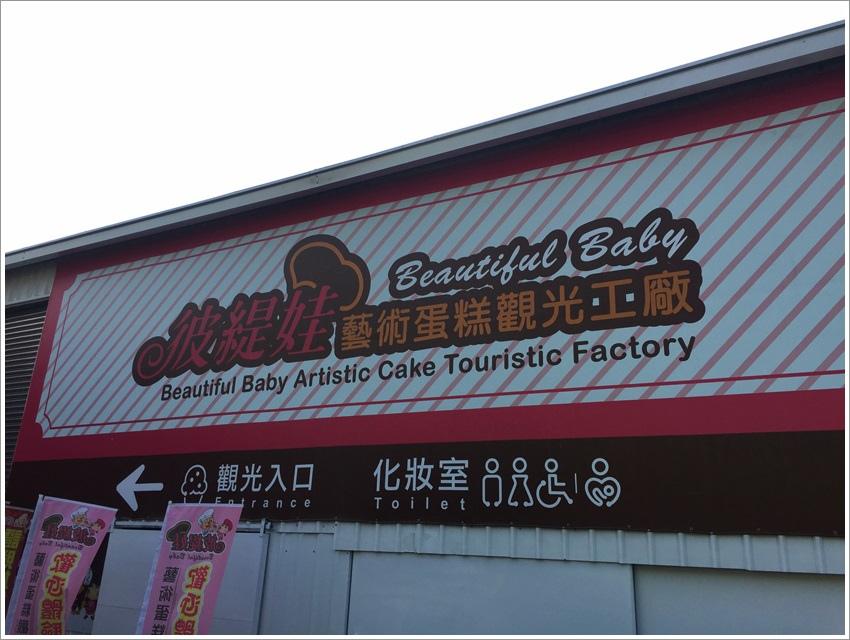 台南親子旅遊-彼緹娃藝術蛋糕觀光工廠