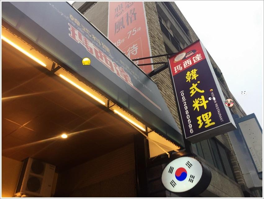 台南美食-瑪西達韓式料理~看完菜單還能保持冷靜嗎