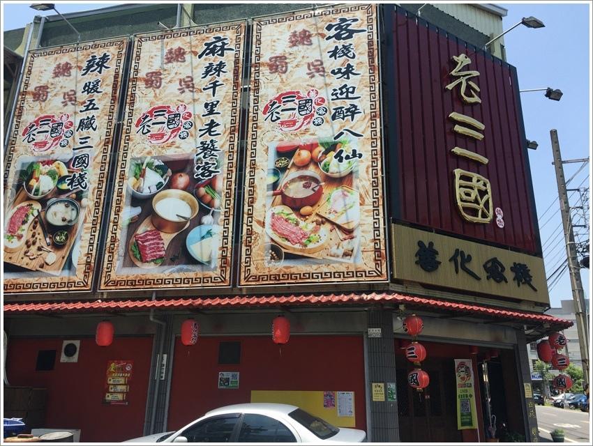 台南美食-老三國~善化客棧