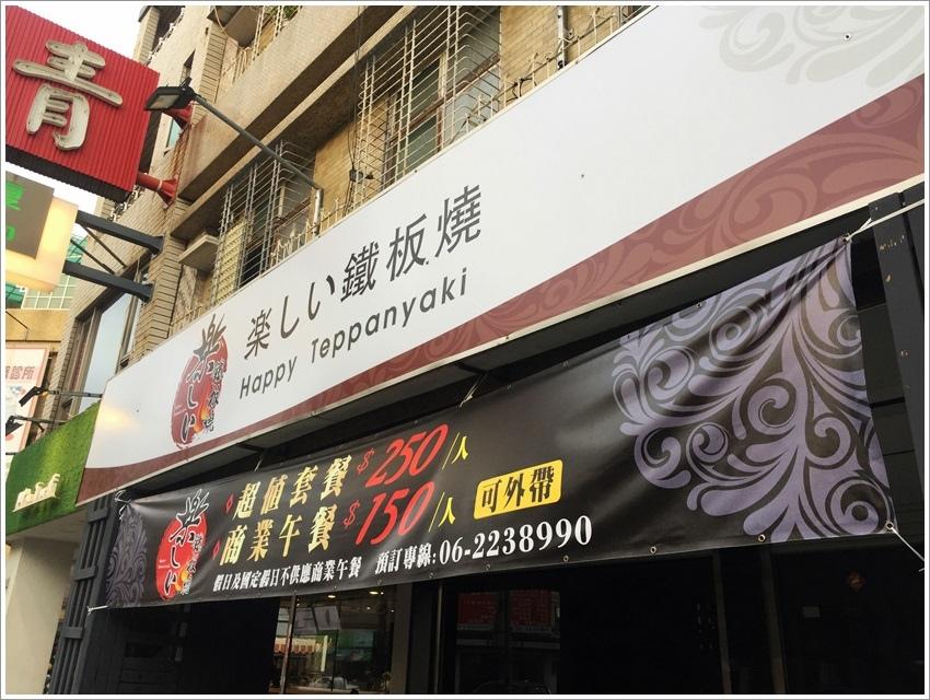 台南美食-樂しい鐵板燒海陸一次都吃到~半夜也營業