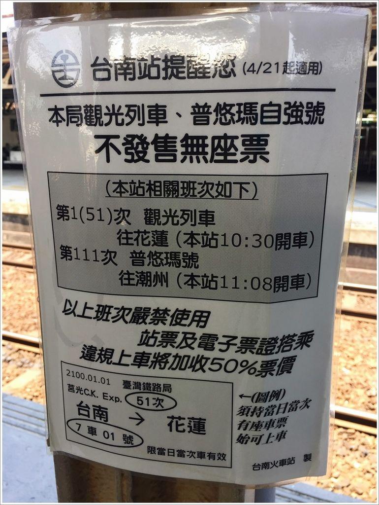 台南親子旅遊~台鐵普悠瑪-前進大魯閣草衙道
