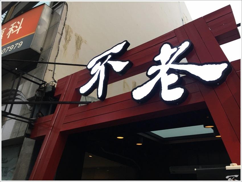 台南美食-不老蒸氣養生料理-現流海鮮吃得過癮