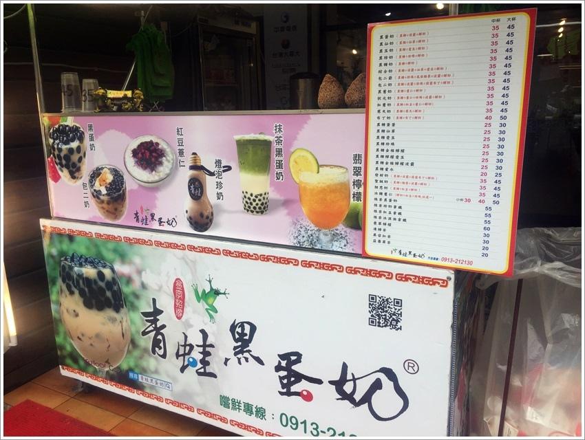 台南美食-青蛙蛋奶-東寧店成大商圈