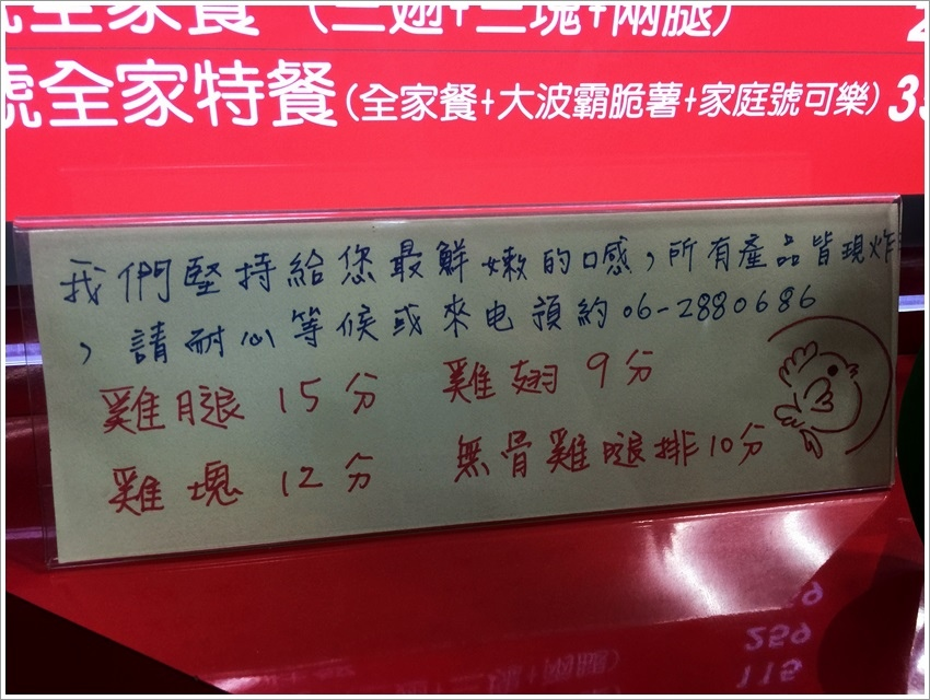 台南美食-傳說中-ptt鄉民胖老爹美式炸雞[崇德店]
