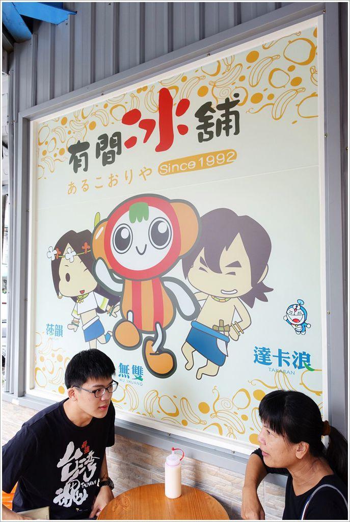 台南美食-玉井芒果冰-有間冰舖-買愛文芒果乾
