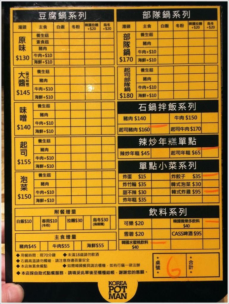 台南美食-韓鍋人平價韓式鍋物 / 韓式泡菜鍋/ 石鍋拌飯/ 辣炒年糕