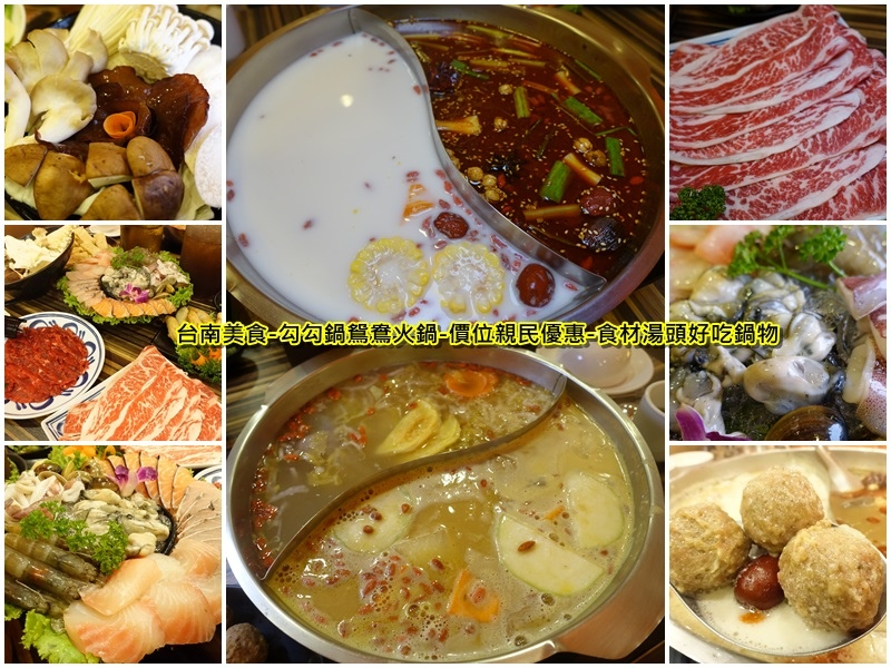 台南美食-勾勾鍋鴛鴦火鍋-價位親民優惠-食材湯頭好吃鍋物