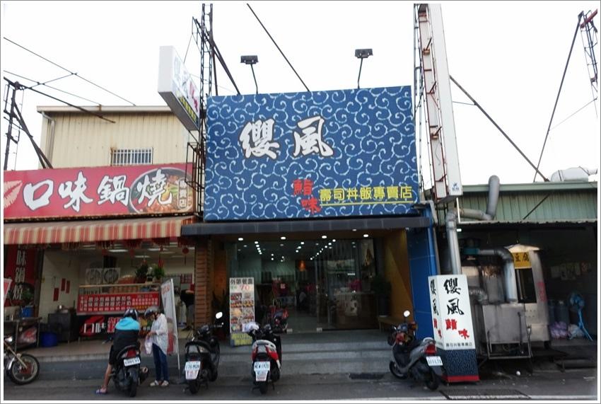 台南美食-纓風鮨味壽司丼飯專賣店東西好吃又新鮮CP值超高-超推燒炙總匯種類多樣 一次滿足