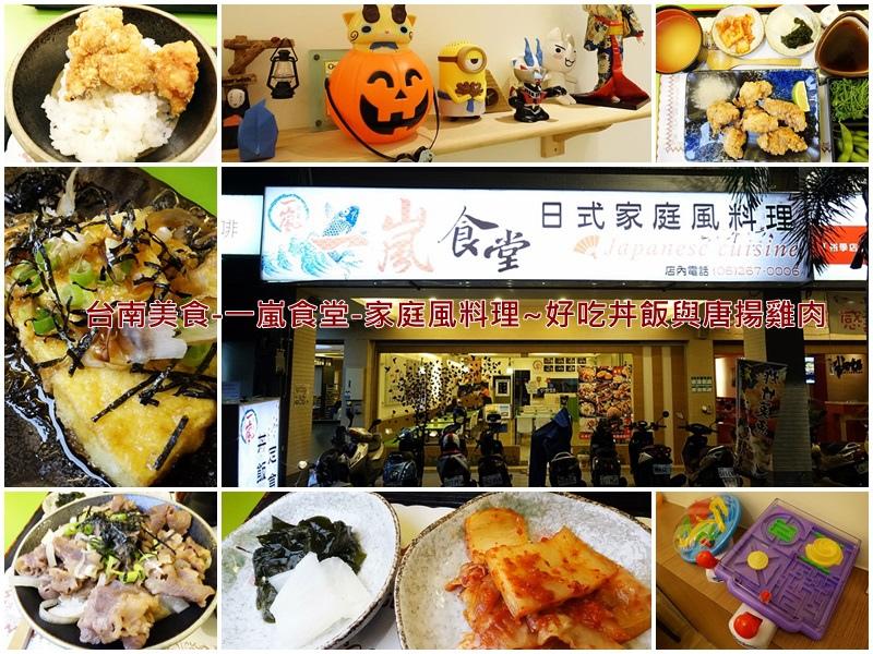 台南美食-一嵐食堂-家庭風料理~好吃丼飯與唐揚雞肉